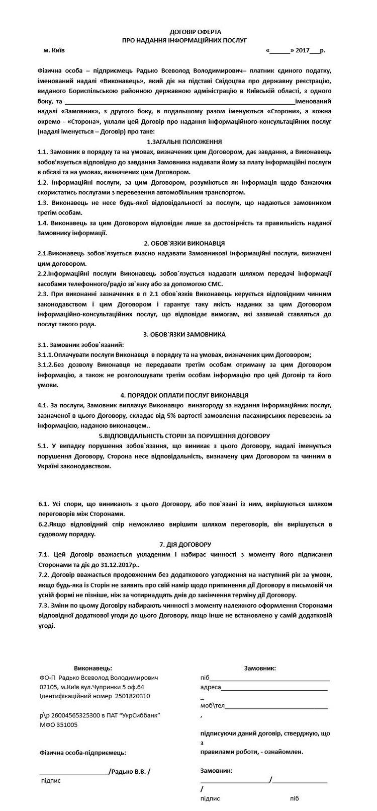 такси Киева Авангард